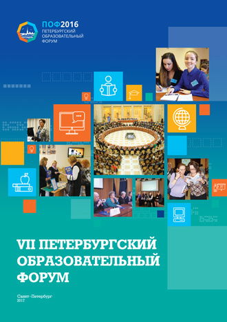 The Grand digest of the VII Saint-Petersburg educational Forum