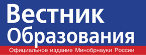 Russian Education Newsletter magazine