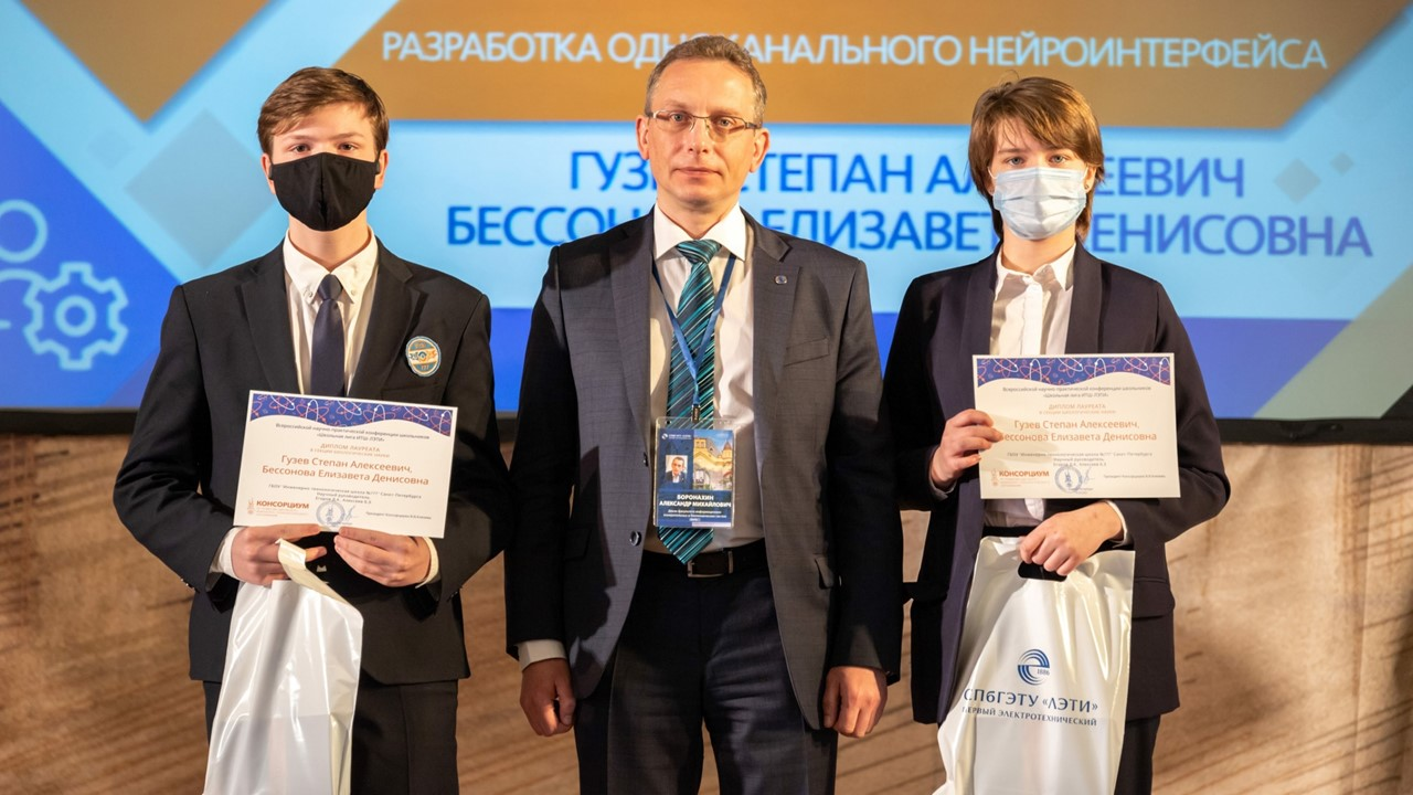 The All-Russian Conference ITSH-LETI School League Has Ended
